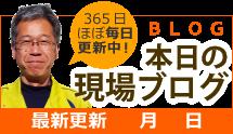 松本市、塩尻市、安曇野市、岡谷市やその周辺エリア、その他地域のブログ