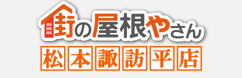 街の屋根やさん松本諏訪平店
