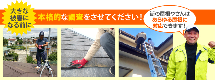 街の屋根やさん松本諏訪平店はは安心の瑕疵保険登録事業者です