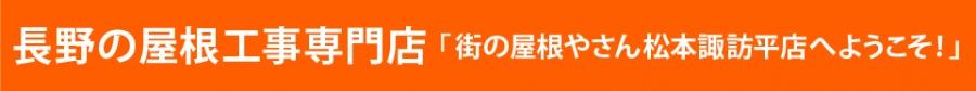 街の屋根やさん松本諏訪平店へようこそ!