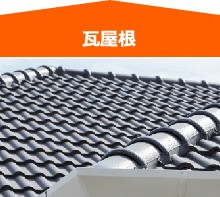 代表的な屋根材 瓦屋根