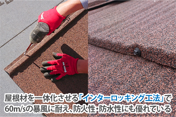 インターロッキング工法で施工、屋根材を一体化させ暴風や雨漏りにも強い