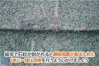 石粒が剥がれて表面が露出し劣化が進むことがあります